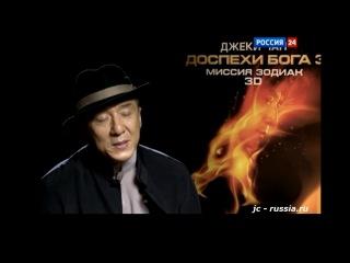 Он все-таки приехал. ДЖЕКИ ЧАН в МОСКВЕ 4. 6.12.2012.(Россия 24)